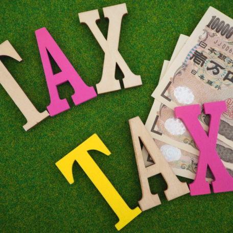 財産分与に課せられる税金は?離婚時の不動産売却で損をしない方法