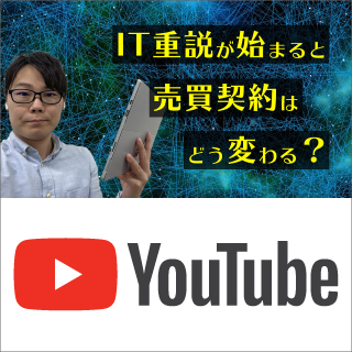【YouTube】【コロナにより注目が集まっている新サービス】IT重説がはじまると売買契約はどう変わる?【不動産売買】
