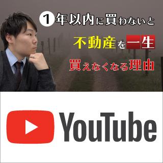 【YouTube】1年以内に不動産を買わないと一生買えなくなるかもしれない理由