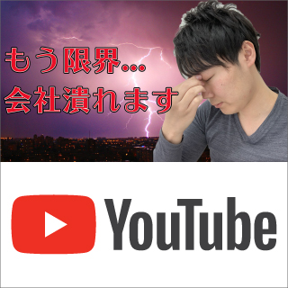 【YouTube】このままでは倒産が増えます。小規模事業者の生き残り方について解説!