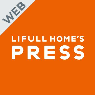 「LIFULL HOME'S PRESS」にご掲載いただきました