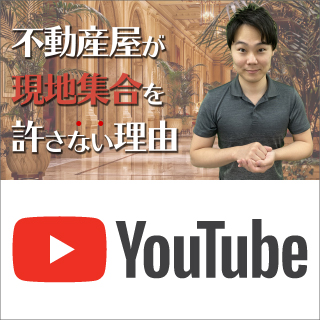 【YouTube】【注意】不動産内見時に現地集合させてくれない理由【暴露】