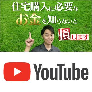 【YouTube】住宅ローン利用者向け不動産購入時の諸費用について解説!