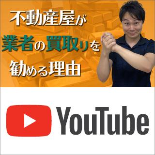 【YouTube】【暴露】不動産屋が業者買取を勧める本当の理由