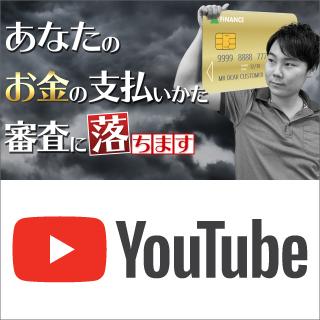 【YouTube】住宅ローンに落ちる方の原因について解説!【個人信用情報】