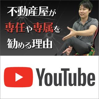 【YouTube】【注意】 不動産売却時に専任(専属)媒介契約をおすすめする本当の理由 【暴露】