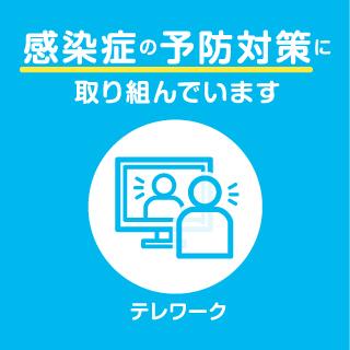 【重要】新型コロナウイルス対策のためのテレワーク実施のお知らせ