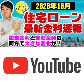 【YouTube】【2020年10月住宅ローン最新金利速報】固定金利と変動金利の両方で大きな変化が